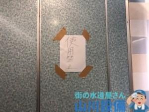 大阪府大阪市中央区千日前のトイレつまりは山川設備にお任せ下さい。