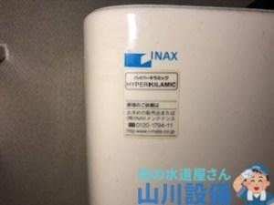 大阪府堺市南区鴨谷台のINAXのトイレタンクの修理は山川設備にお任せ下さい。