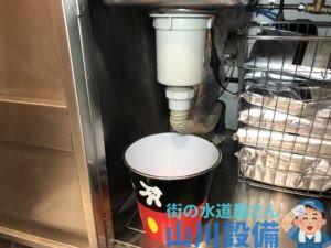 大阪市北区茶屋町の蛇腹排水ホースの水漏れ修理は山川設備にお任せ下さい。