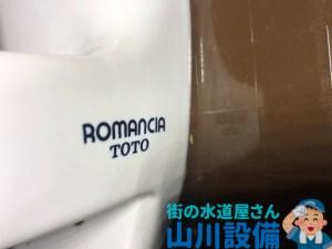 大阪府大阪市天王寺区上本町でTOTO ROMANCIAの修理は山川設備にお任せ下さい。