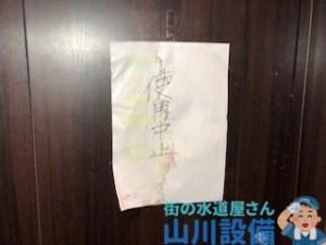 奈良市東向中町のトイレつまりは山川設備にお任せ下さい。