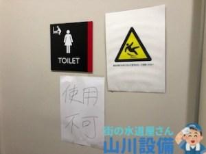 橿原市葛本町のトイレ詰まりは山川設備にお任せ下さい。