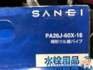 大阪市中央区内淡路町で蛇口のスパウト交換は山川設備にお任せ下さい。