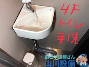 奈良市三条町で天井からの水漏れは山川設備にお任せ下さい。