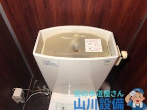 豊中市向丘のトイレタンクの修理は山川設備にお任せ下さい。