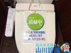 吹田市千里山竹園の女子トイレ詰まりは山川設備にお任せ下さい。