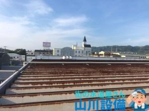 東大阪市中石切町で屋上からの水漏れは山川設備にお任せ下さい。