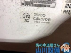大阪市中央区道頓堀でTOTO CS230Bのトイレ詰まりは山川設備にお任せ下さい。