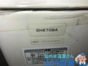 大阪市中央区心斎橋筋でTOTO SH670BAのトイレ修理は山川設備にお任せ下さい。