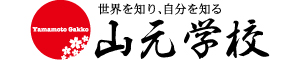 山元学校 Official Web Site
