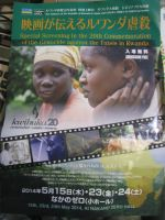 s-140524 Rwanda Movie Festival -1 10311827_793578680652126_4599645714534118602_n