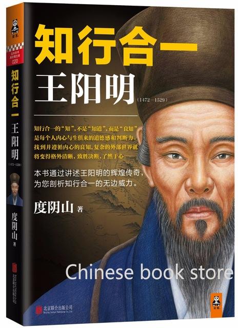 王陽明伝記ブック-団結の知ってとやって学習中国伝統知恵ブック.jpg_640x640