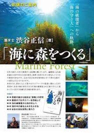 海に森images