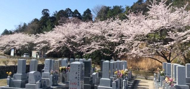 瀬田南大萱霊園