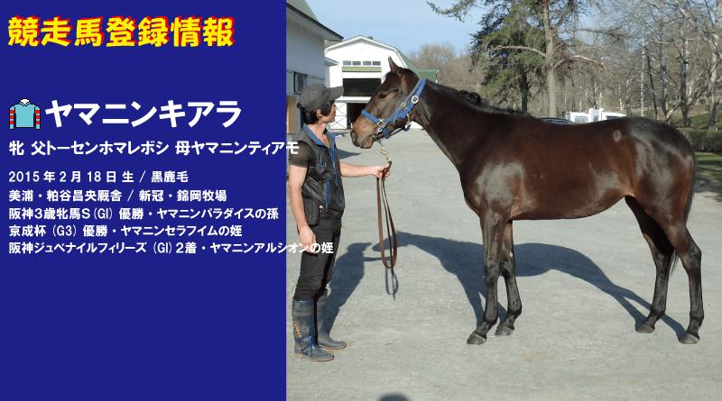 競走馬登録・ヤマニンキアラ