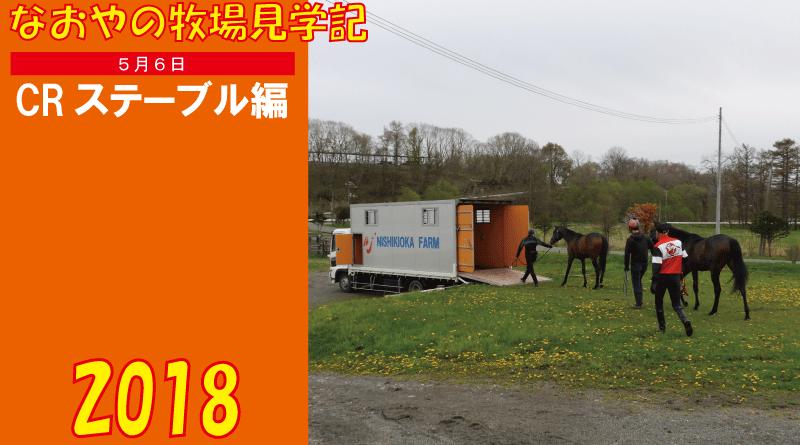 なおやの見学記2018-5