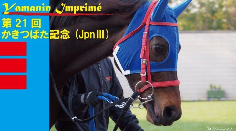 第21回 かきつばた記念(Jpn3)・タイトル