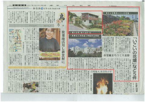 img-南日本新聞のサムネイル