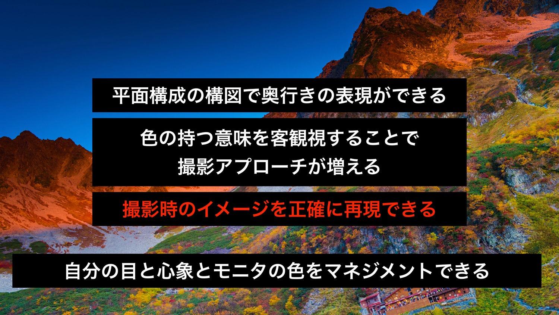 山岳写真におけるカラーマネジメント