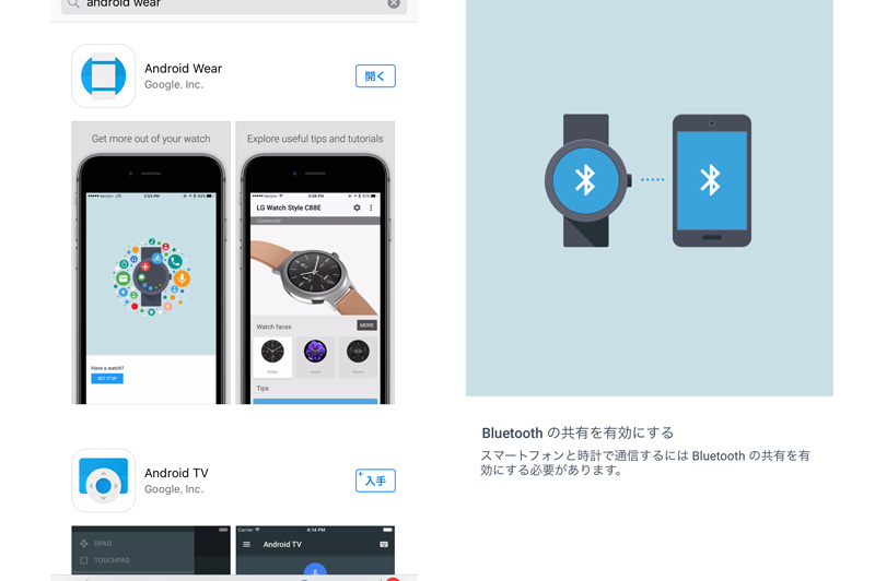 AndroidWearのインストール