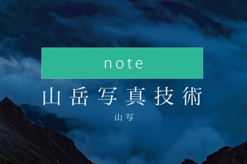 山岳写真技術note