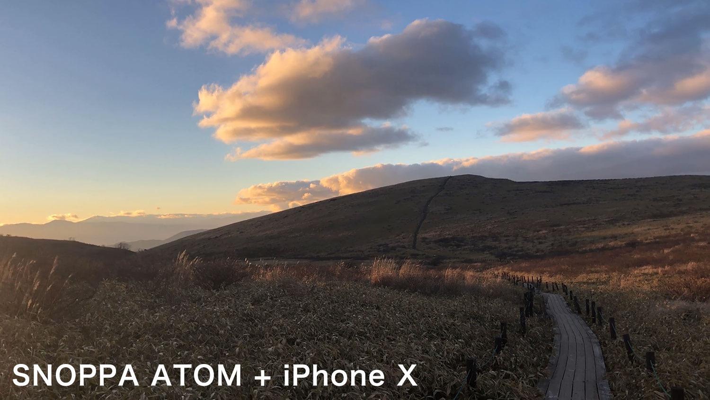 SNOPPA ATOMとiPhoneXの画質