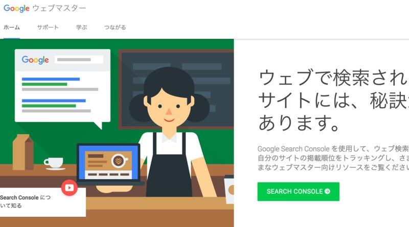 googleウェブマスターツールの登録