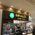 黒船襲来!「リンガーハット」がイオン南松本店内にOPEN!