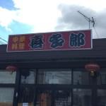 ドカ盛りランチ!「中華料理喜多郎」はガッツリ派にはたまらないお店!