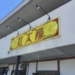 恒例の「紅太陽」の550円ランチ!麻婆豆腐はピリリと辛い本格派!