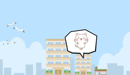 まめ吉、念願の新築マンションを購入!