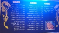 Changbai Mountain Menu