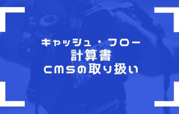 キャッシュ・フロー計算書上のCMSの取り扱い