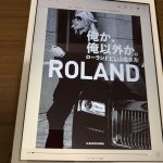 ROLAND 電子書籍