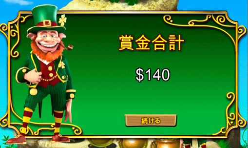 オンラインカジノで一撃必殺13