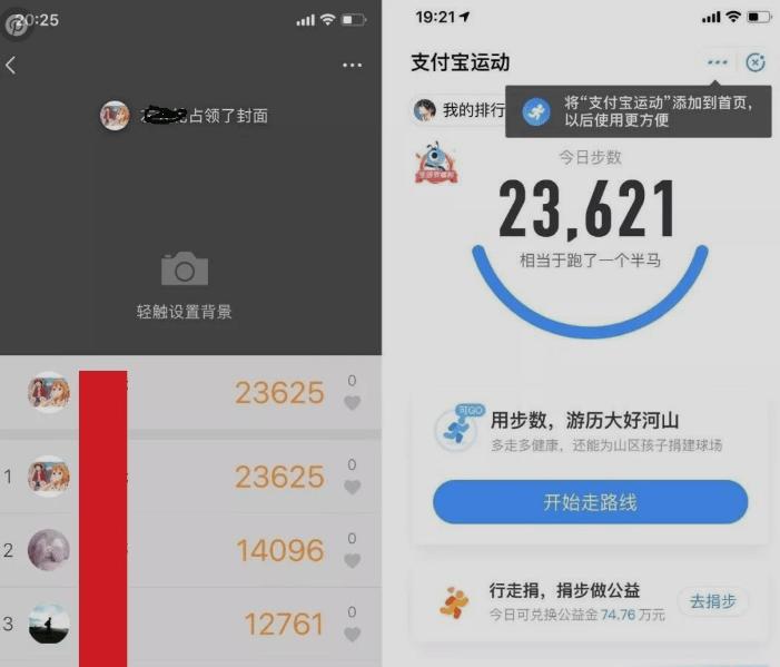 免ROOT微信支付宝QQ刷步简单教程