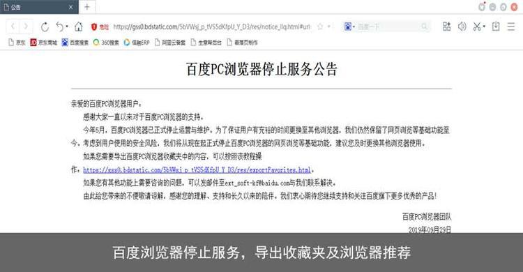 百度浏览器停止服务,导出收藏夹及浏览器推荐