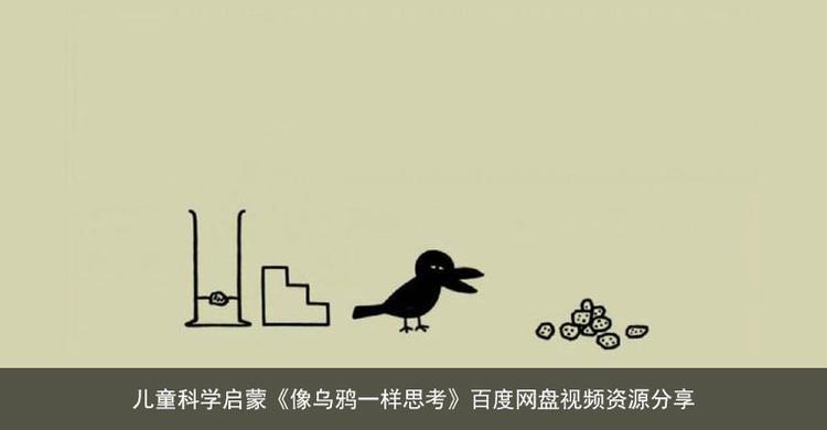 儿童科学启蒙《像乌鸦一样思考》百度网盘视频资源分享
