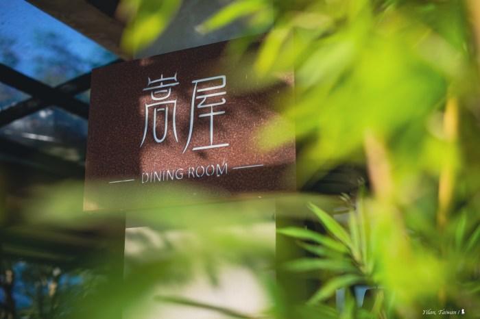 太平山腳「嵩屋」新餐廳開張,最美味民宿要讓非住客從舌尖認識逢春園