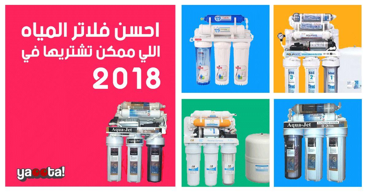 أحسن فلاتر المياه اللي ممكن تشتريها في 2018online Shopping