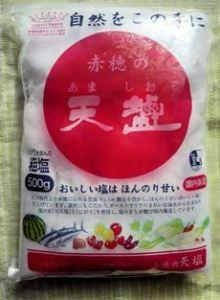 赤穂の阿真塩