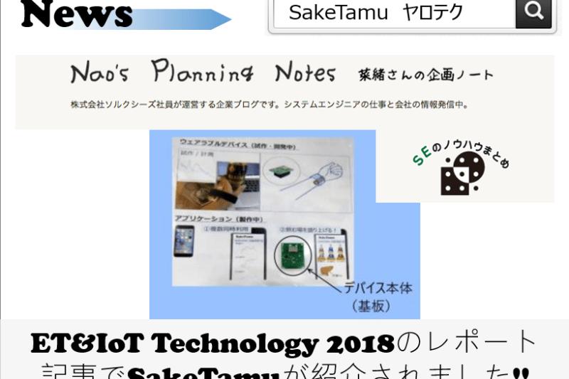 20181129_ET&IoTtechnologyイベレポ記事SakeTamu紹介された