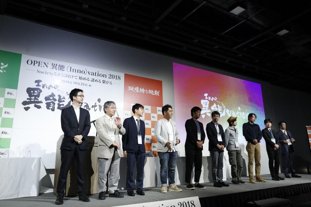 20181024_異能(Inno)vation授賞式の様子