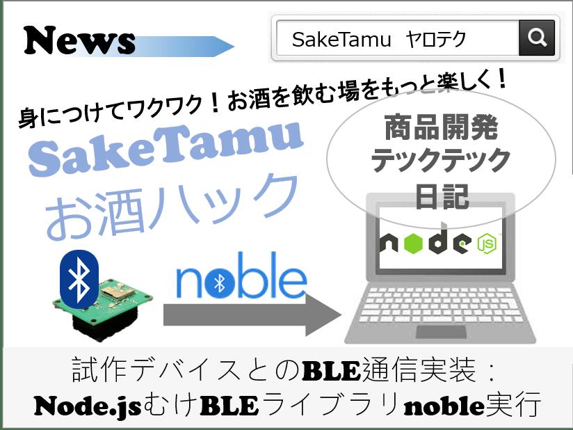 20190131_試作デバイスとのBLE通信実装(商品開発テックテック日記)