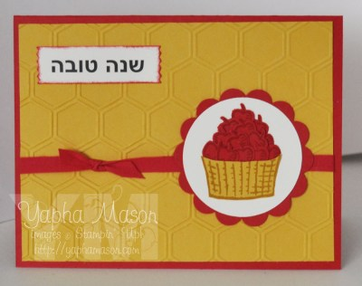 Apple Basket Shana Tova by Yapha