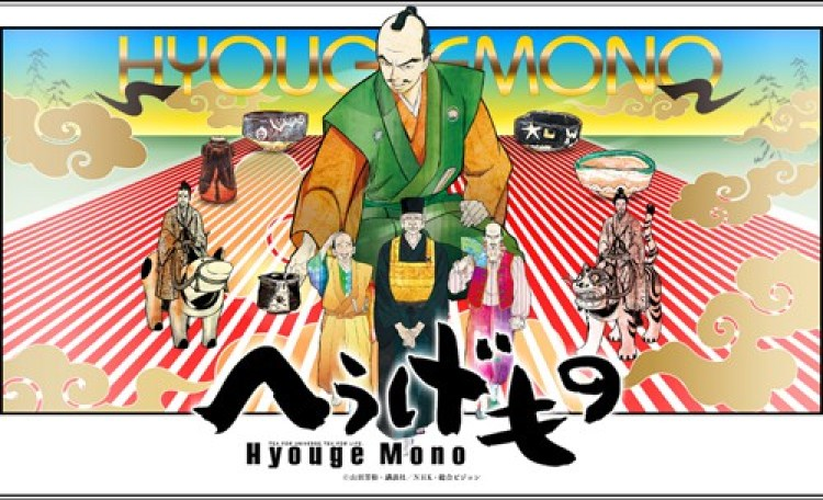 Hyouge mono anime