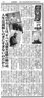 虚業家一代 康芳夫(4):俺のやることは、すべては虚業皮膜の間の話。人生は退屈しのぎにすぎないのだから(日刊ゲンダイ、2014年(平成26年)2月15日より)