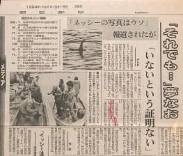 「ネッシーの写真はウソ」報道されたが:朝日新聞(1994(平成6)年3月15日)