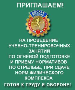 Прием нормативов по стрельбе при сдаче норм ФК ГТО