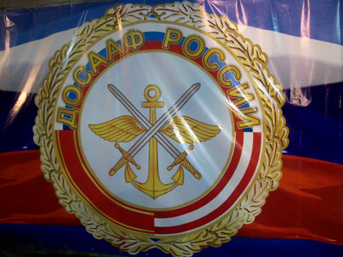 Эмблема ДОСААФ России